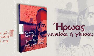 Διαγωνισμός: Το fosonline.gr χαρίζει δύο βιβλία του Κώστα Ακρίβου «Πότε Διάβολος, Πότε Άγγελος»