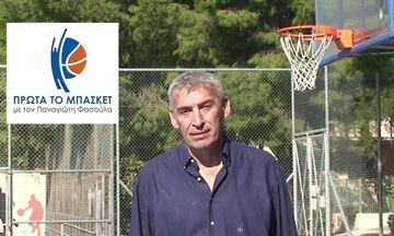 Παναγιώτης Φασούλας στο «ΦΩΣ»: «Το μπάσκετ δεν θα γυρίσει την πλάτη στο... μπάσκετ»