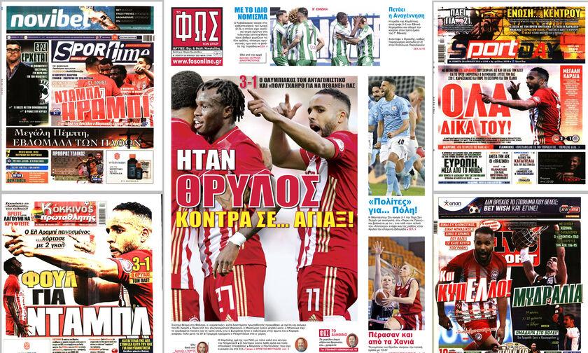 Εφημερίδες: Τα αθλητικά πρωτοσέλιδα της Μ. Πέμπτης 29 Απριλίου