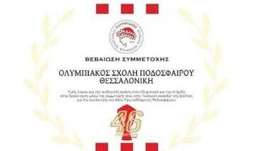 Φιέστα Ολυμπιακού: 150 εισιτήρια η Σχολή Ποδοσφαίρου Θεσσαλονίκης!
