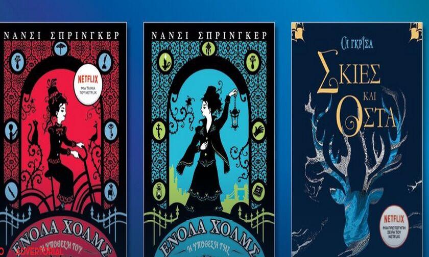 Ενόλα Χολμς, Σκιές και Οστά: Τα βιβλία που κατέκτησαν το Netflix
