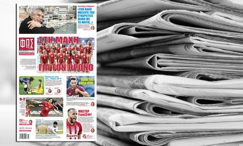 Εφημερίδες: Τα αθλητικά πρωτοσέλιδα της Μ. Παρασκευής 30 Απριλίου