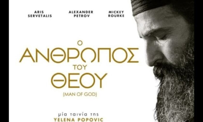 «Ο Άνθρωπος του Θεού»: Το Βραβείο Κοινού στο Διεθνές Φεστιβάλ Κινηματογράφου Μόσχας (vid)
