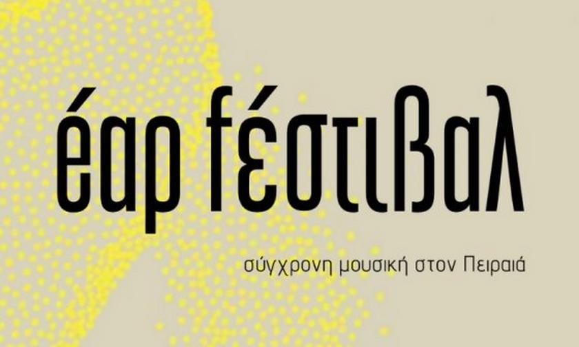 Έαρ fέστιβαλ: Σύγχρονη Μουσική στο Δημοτικό Θέατρο Πειραιά