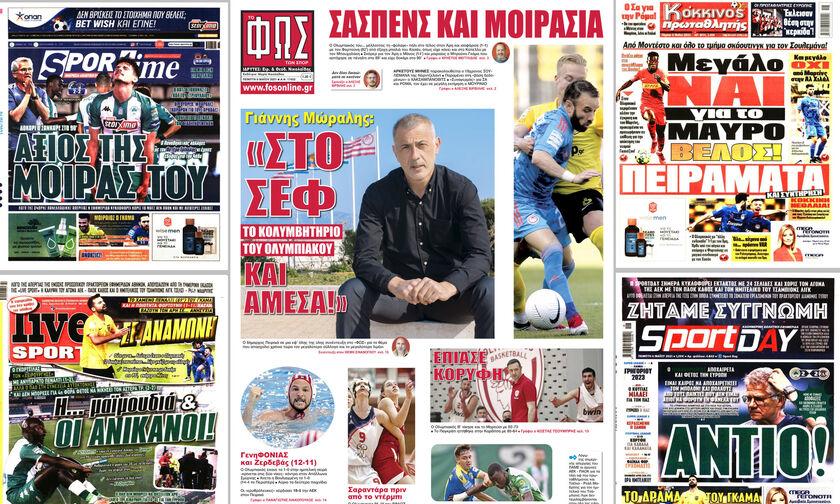 Εφημερίδες: Τα αθλητικά πρωτοσέλιδα της Πέμπτης 6 Μαΐου