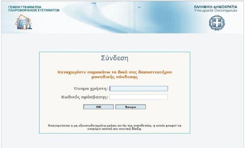 Taxisnet, gov.gr, ΗΔΙΚΑ, e-ΕΦΚΑ: Εκτός λειτουργίας Σάββατο και Κυριακή