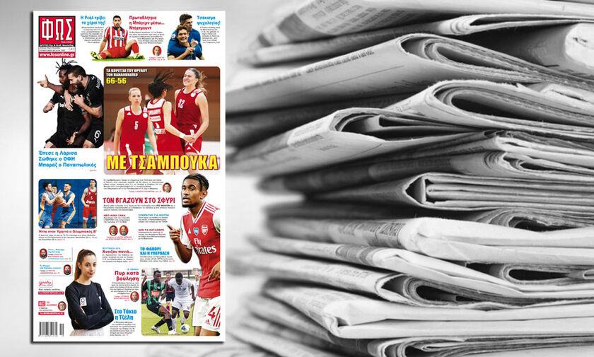 Εφημερίδες: Τα αθλητικά πρωτοσέλιδα της Κυριακής 9 Μαΐου