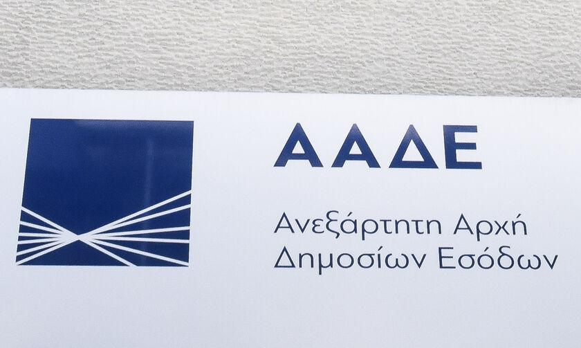 ΑΑΔΕ: Πότε θα πληρωθούν οι αποζημιώσεις ενοικίων για τον Απρίλιο
