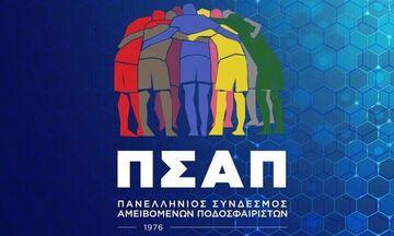Η Ελλάδα «πρωταθλήτρια» σε οφειλές ποδοσφαιριστών