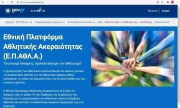 ΕΠΑΘΛΑ: Ενεργοποιήθηκε η Εθνική Πλατφόρμα Αθλητικής Ακεραιότητας