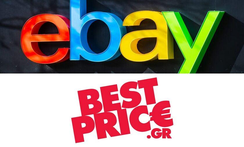 eBay και BestPrice.gr ενώνουν δυνάμεις τους
