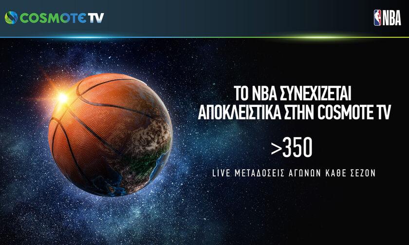Συνεχίζουν μαζί NBA και COSMOTE TV με νέα πολυετή συμφωνία!