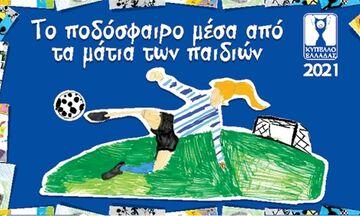 Τελικός Κυπέλλου Ελλάδας: Το ποδόσφαιρο μέσα από τα μάτια των παιδιών