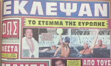 Γιουγκ – Ολυμπιακός: Η «κλοπή» του αιώνα – Το Ευρωπαϊκό που χάθηκε ελέω Μαργκέτα (vid)