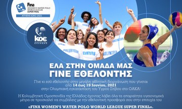ΚΟΕ: «Έλα Μαζί Μας» για το Super Final  του World League Γυναικών