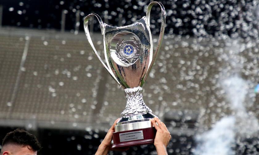 Η «χρυσή» βίβλος του Κυπέλλου Ελλάδας