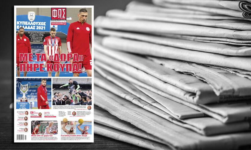 Εφημερίδες: Τα αθλητικά πρωτοσέλιδα της Κυριακής 23 Μαΐου