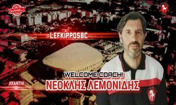 Επίσημο: Ο Λεμονίδης ανέλαβε τον Λεύκιππο Ξάνθης