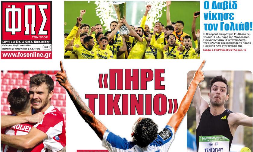 Εφημερίδες: Τα αθλητικά πρωτοσέλιδα της Πέμπτης 27 Μαΐου