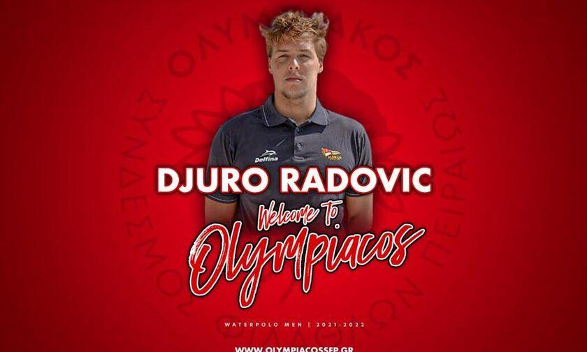Ολυμπιακός: Ανακοίνωσε και τον Τζούρο Ράντοβιτς!