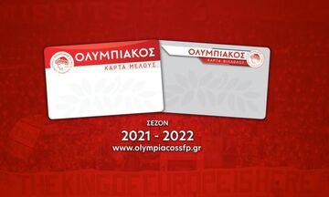 Ολυμπιακός: Ξεκινάει την Τρίτη (1/6) η διάθεση της Κάρτας Μέλους και Κάρτας Φιλάθλου