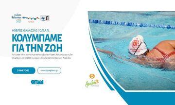 «Κολυμπάμε για τη ζωή» – Για 2η χρονιά η σκυταλοδρομία αγάπης στις Ημέρες Θάλασσας (vid)