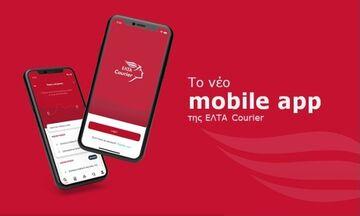 ΕΛΤΑ Courier: Νέο mobile app που αλλάζει τον τρόπο διαχείρισης των αποστολών