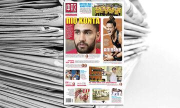 Εφημερίδες: Τα αθλητικά πρωτοσέλιδα της Τρίτης 8 Ιουνίου