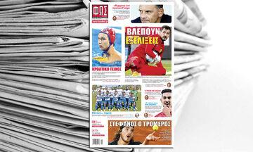 Εφημερίδες: Τα αθλητικά πρωτοσέλιδα της Τετάρτης 9 Ιουνίου