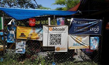 Ελ Σαλβαδόρ: Η πρώτη χώρα παγκοσμίως που υιοθετεί το Bitcoin