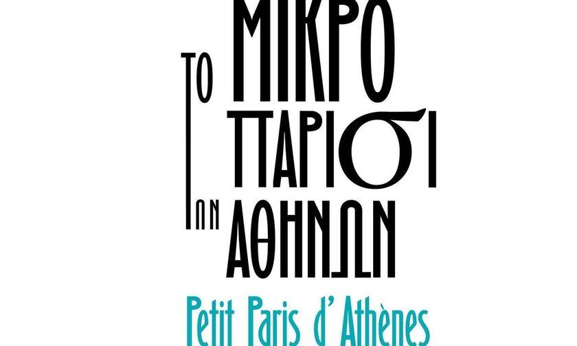 Το «Μικρό Παρίσι των Αθηνών» έχει το δικό του φεστιβάλ τζαζ και world μουσικής