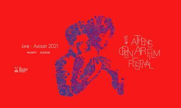 Το 11ο Athens Open Air Film Festival!