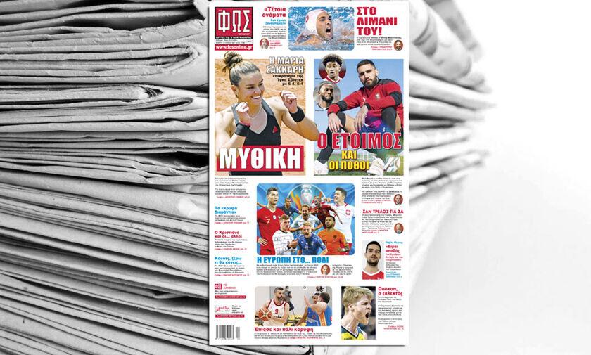 Εφημερίδες: Τα αθλητικά πρωτοσέλιδα της Πέμπτης 10 Ιουνίου