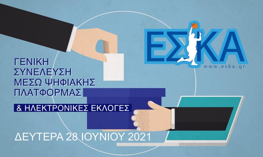 ΕΣΚΑ: Ηλεκτρονικά οι εκλογές της (vid)