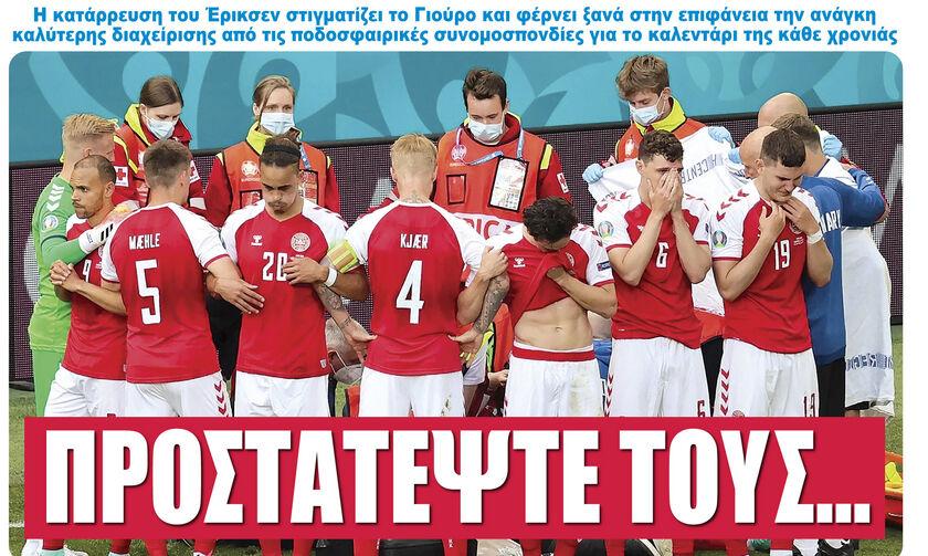Εφημερίδες: Τα αθλητικά πρωτοσέλιδα της Κυριακής 13 Ιουνίου