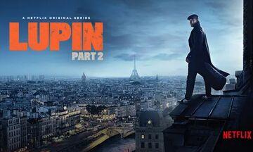 Νetflix: Lupin 2η σεζόν - Το Παρίσι θριαμβεύει και αποκαλύπτεται