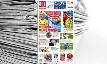 Εφημερίδες: Τα αθλητικά πρωτοσέλιδα της Τρίτης 15 Ιουνίου