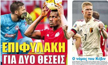 Εφημερίδες: Τα αθλητικά πρωτοσέλιδα της Παρασκευής 18 Ιουνίου