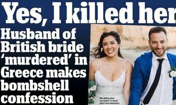 Γλυκά Νερά: Πρώτο θέμα στα βρετανικά ΜΜΕ η ομολογία του πιλότου-δολοφόνου της Καρολάιν