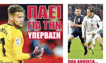Εφημερίδες: Τα αθλητικά πρωτοσέλιδα του Σαββάτου 19 Ιουνίου