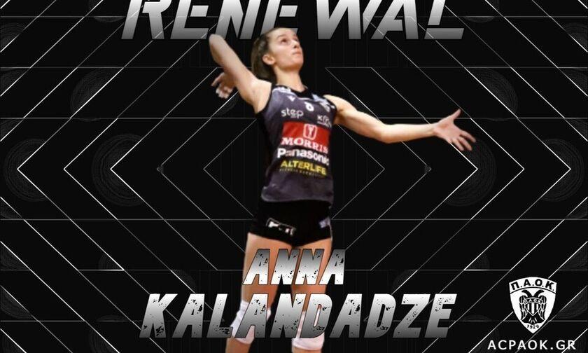 Επίσημο: Ανανέωσε με ΠΑΟΚ η Άννα Καλαντάτζε