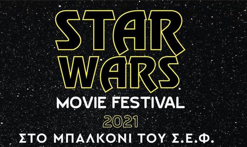 Star Wars Movie Festival στο ΣΕΦ!