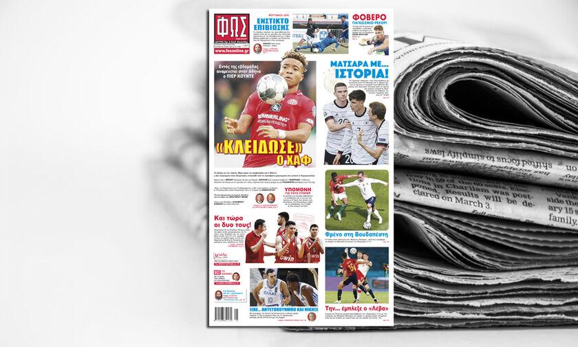 Εφημερίδες: Τα αθλητικά πρωτοσέλιδα της Κυριακής 20 Ιουνίου