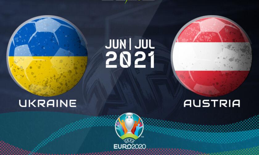 Live Streaming: Ουκρανία - Αυστρία (19:00)