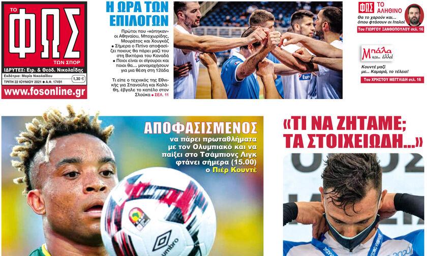 Εφημερίδες: Τα αθλητικά πρωτοσέλιδα της Τρίτης 22 Ιουνίου
