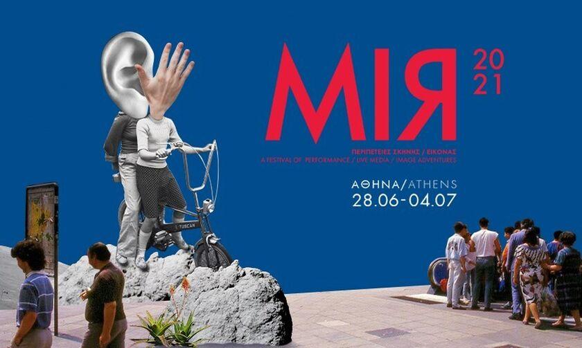 MIRfestival 2021: Το Φεστιβάλ Σύγχρονης Τέχνης επιστρέφει!