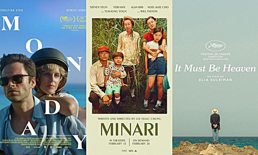 Νέες ταινίες: Monday, Minari, Ο Παράδεισος Έπεσε στη Γη
