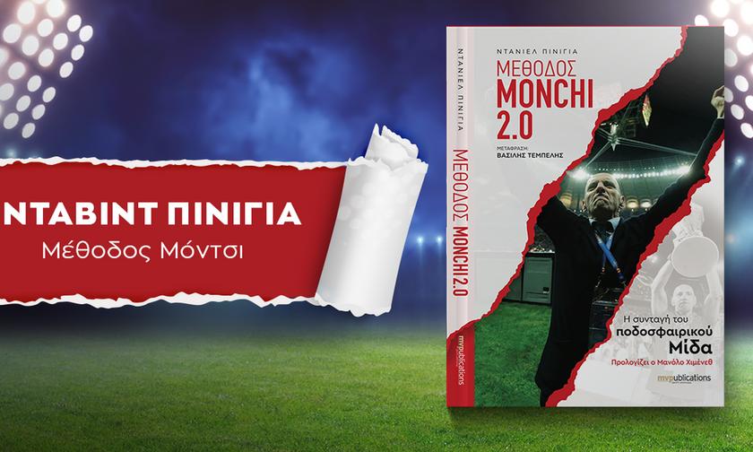 Ο Μόντσι θα είναι παρών στην παρουσίαση του βιβλίου «Μέθοδος Μόντσι 2.0»