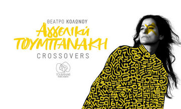 Crossovers: Η Αγγελική Τουμπανάκη στο Θέατρο Κολωνού