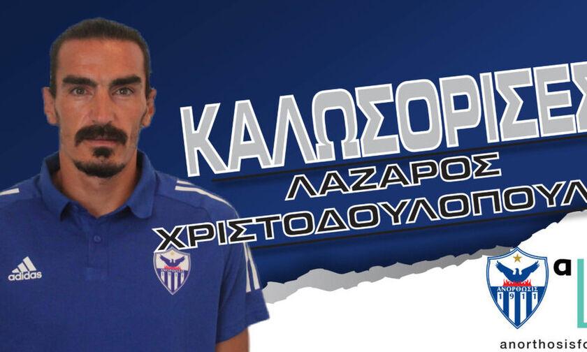 Επίσημο: Ο Λάζαρος Χριστοδουλόπουλος στην Ανόρθωση